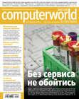 Журнал Computerworld Россия №16\/2011