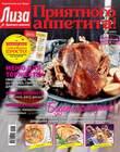 Журнал «Лиза. Приятного аппетита» №12\/2014