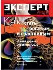 Эксперт Урал 19-2011