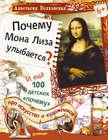 Почему Мона Лиза улыбается? И ещё 100 детских «почему» про искусство и художников