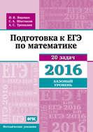 Подготовка к ЕГЭ по математике в 2016 году. Базовый уровень. Методические указания