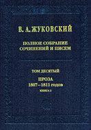Полное собрание сочинений и писем. Том 10. Проза 1807–1811 годов. Книга 2
