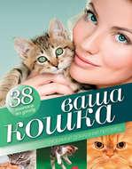 Ваша кошка. Любимый домашний питомец