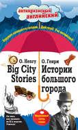 Истории большого города \/ Big City Stories. Индуктивный метод чтения