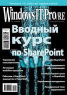 Windows IT Pro\/RE №01\/2016