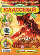 Классный журнал №09\/2016
