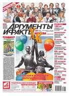 Аргументы и факты Москва 17-2016