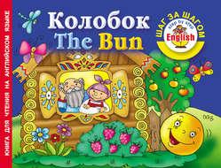 Колобок \/ The Bun. Книга для чтения на английском языке