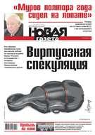 Новая газета 57-2016