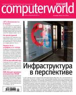 Журнал Computerworld Россия №09\/2016