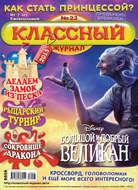Классный журнал №23\/2016