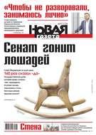 Новая газета 70-2016