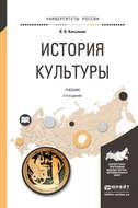 История культуры 3-е изд., испр. и доп. Учебник для академического бакалавриата