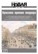 Новая газета 77-2016