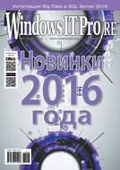 Windows IT Pro\/RE №08\/2016