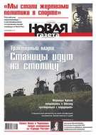 Новая газета 93-2016