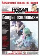 Новая газета 98-2016