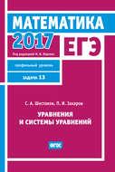 ЕГЭ 2017. Математика. Уравнения и системы уравнений. Задача 13 (профильный уровень)
