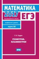 ЕГЭ 2017. Математика. Геометрия. Планиметрия. Задача 16 (профильный уровень)