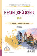 Немецкий язык (b1) 2-е изд., испр. и доп. Учебник для СПО