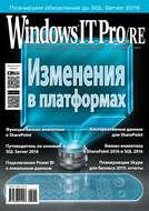 Windows IT Pro\/RE №10\/2016