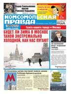 Комсомольская Правда. Москва 115с-2016