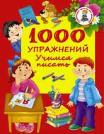 1000 упражнений. Учимся писать
