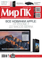 Журнал «Мир ПК» №10\/2016