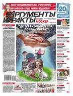 Аргументы и факты Москва 45-2016