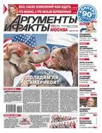 Аргументы и факты Москва 46-2016