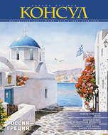 Журнал «Консул» № 1 (42) 2016