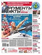 Аргументы и факты Москва 51-2016