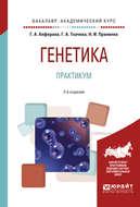 Генетика. Практикум 2-е изд., испр. и доп. Учебное пособие для академического бакалавриата
