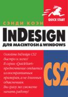 InDesign СS2 для Мacintosh и Windows