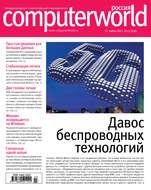 Журнал Computerworld Россия №03\/2017