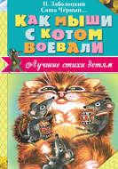 Как мыши с котом воевали (сборник)