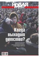 Новая Газета 32-2017