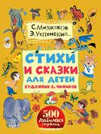 Стихи и сказки для детей. Художник В. Чижиков
