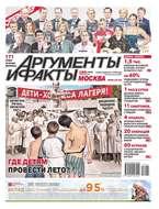 Аргументы и Факты Москва 21-2017