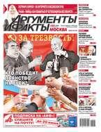 Аргументы и Факты Москва 24-2017