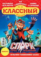 Классный журнал №22\/2017