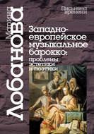 Западноевропейское музыкальное барокко: проблемы эстетики и поэтики