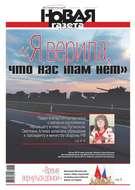 Новая Газета 70-2017