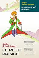 Маленький принц. Книга для чтения на французском языке