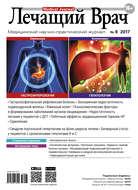 Журнал «Лечащий Врач» №08\/2017