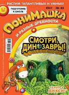 ПониМашка. Развлекательно-развивающий журнал. №33\/2017