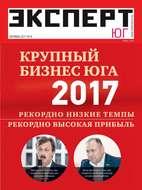 Эксперт Юг 08-2017