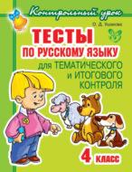 Тесты по русскому языку для тематического и итогового контроля. 4класс