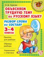 Объясняем трудную тему по русскому языку. Разбор слова по составу. 3-4 классы