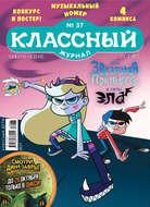 Классный журнал №37\/2017